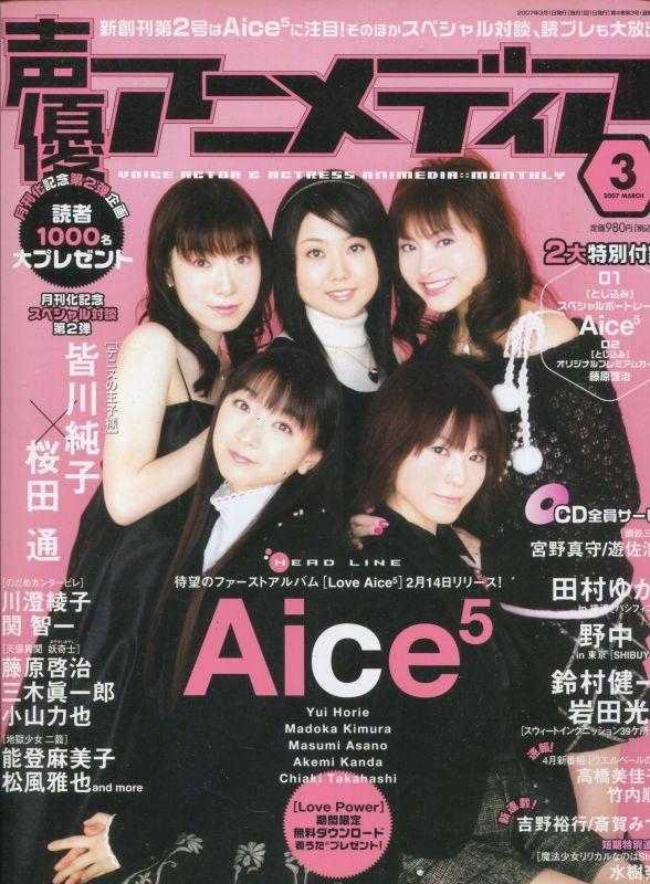 画像1: 声優アニメディア 2007年3月号