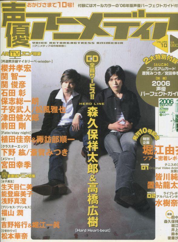 画像1: 声優アニメディア 2006年4月号