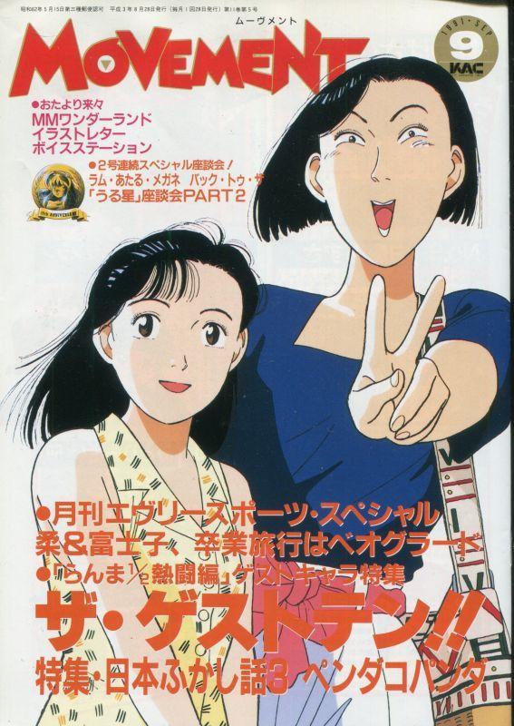 画像1: MOVEMENT(ムーヴメント) 1991年9月号