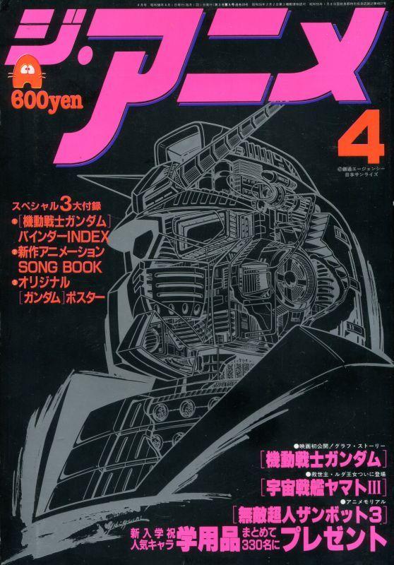 画像1: ジ・アニメ 1981年4月号