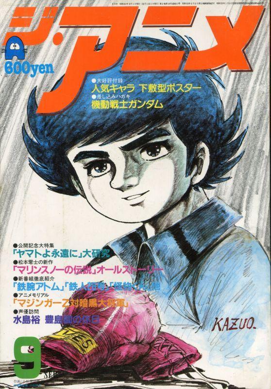 画像1: ジ・アニメ 1980年9月号 VOL.10