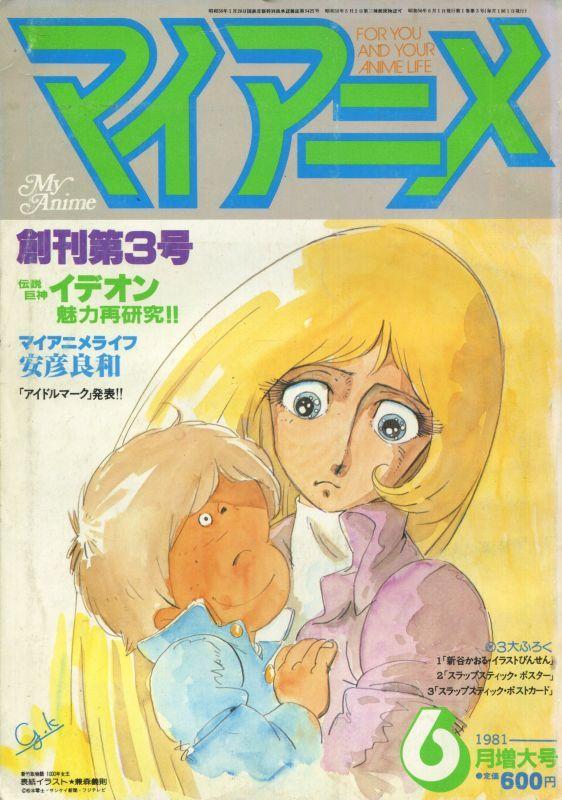 画像1: マイアニメ 1981年6月号