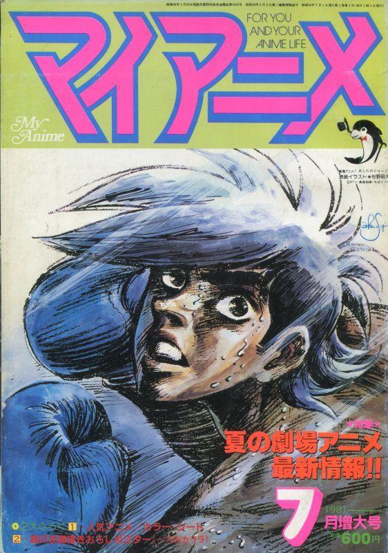 画像1: マイアニメ 1981年7月号