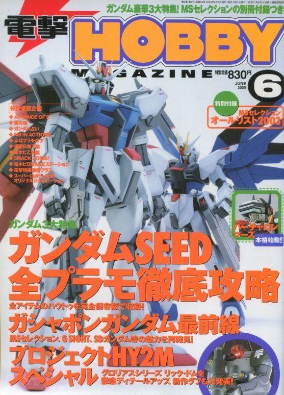 画像1: 電撃ホビーマガジン 2003年6月号 付録付き