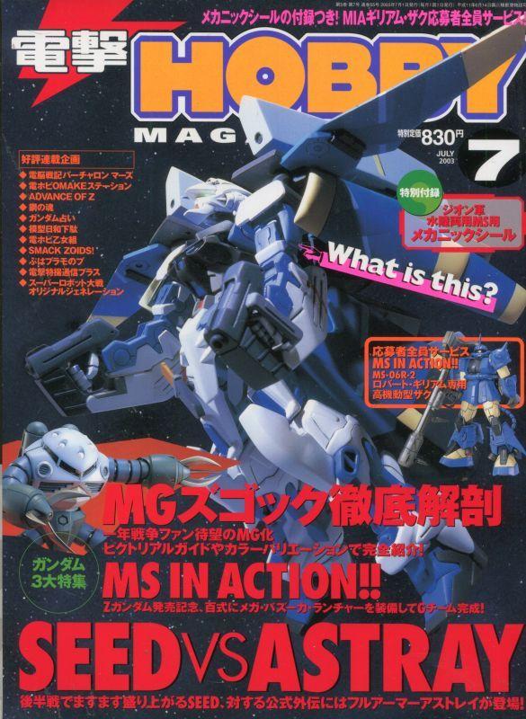 画像1: 電撃ホビーマガジン 2003年7月号 付録付き