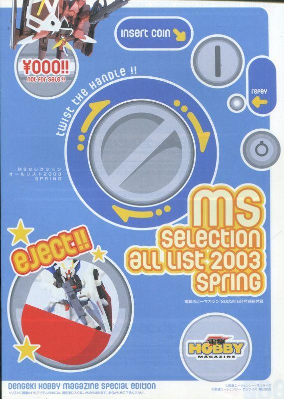 画像2: 電撃ホビーマガジン 2003年6月号 付録付き