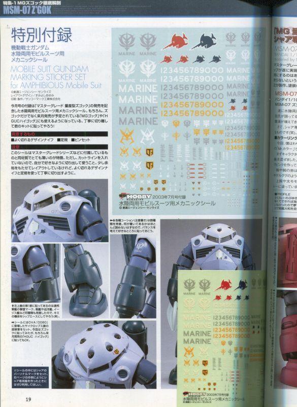 画像2: 電撃ホビーマガジン 2003年7月号 付録付き