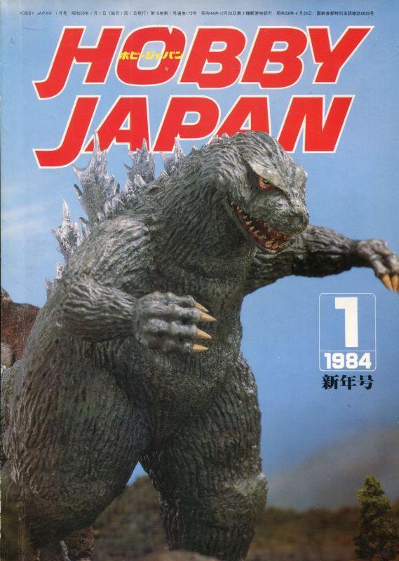 画像1: ホビージャパン 1984年1月号