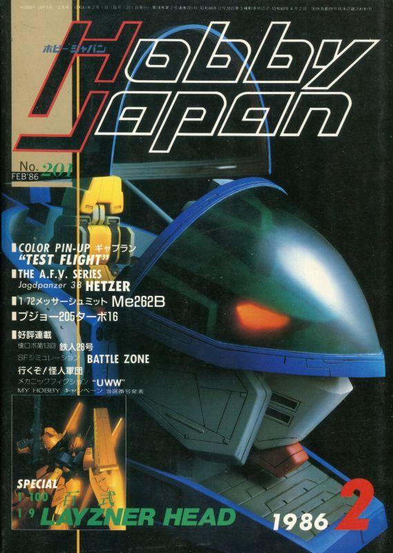 画像1: ホビージャパン 1986年2月号