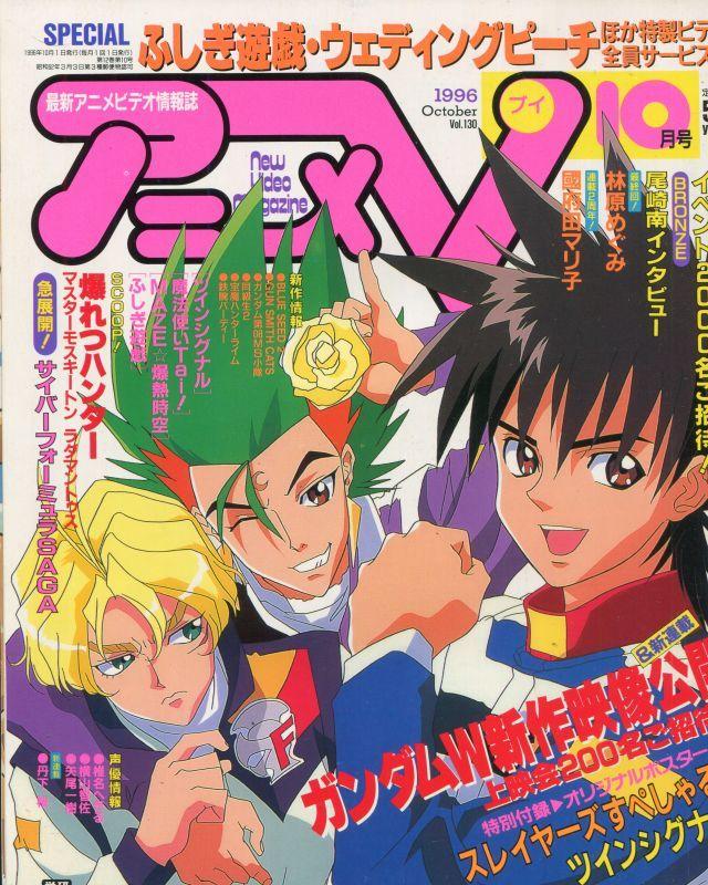 画像1: アニメV 1996年10月号