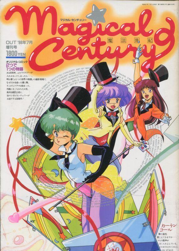 画像1: マジカル・センチュリー 魔法世紀