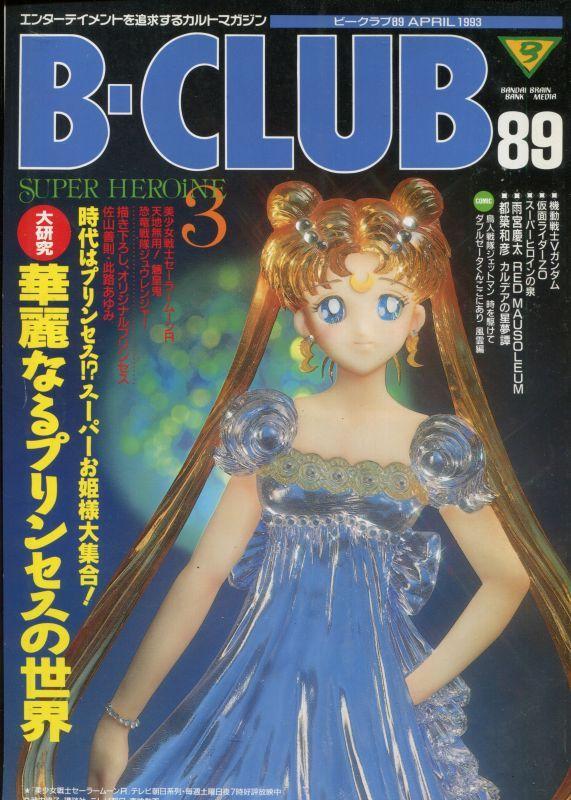 画像1: ビークラブ 1993年4月号 VOL.89