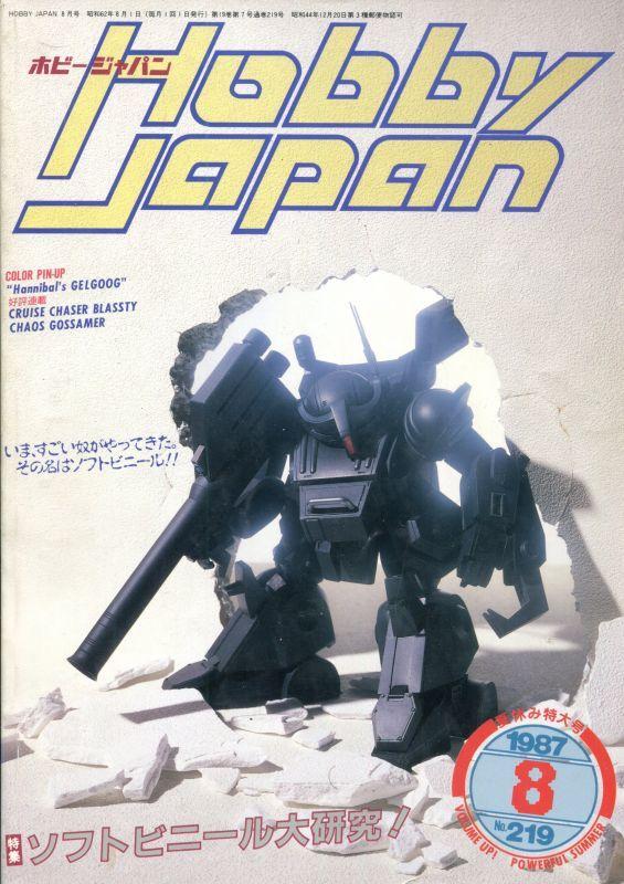 画像1: ホビージャパン 1987年8月号