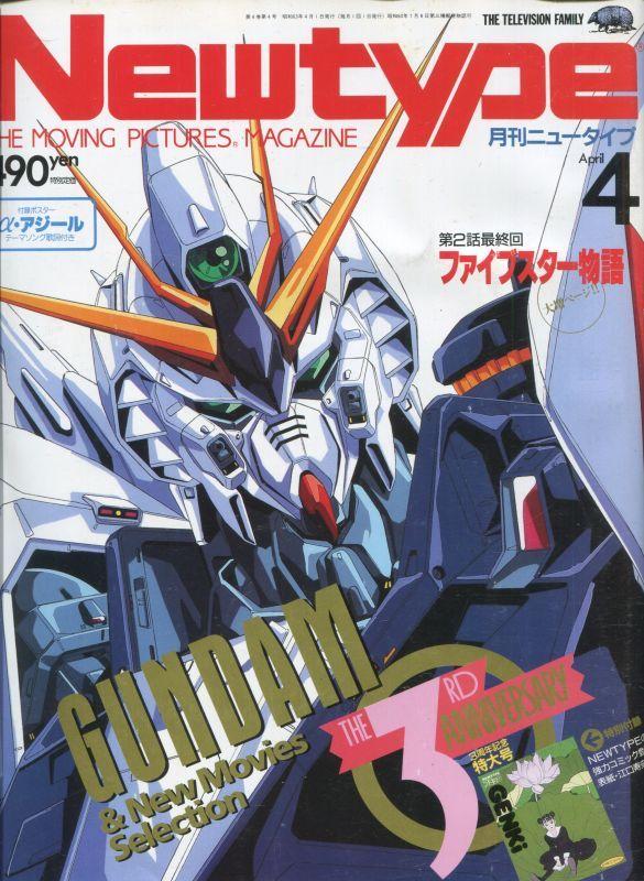 画像1: Newtype月刊ニュータイプ1988年4月号