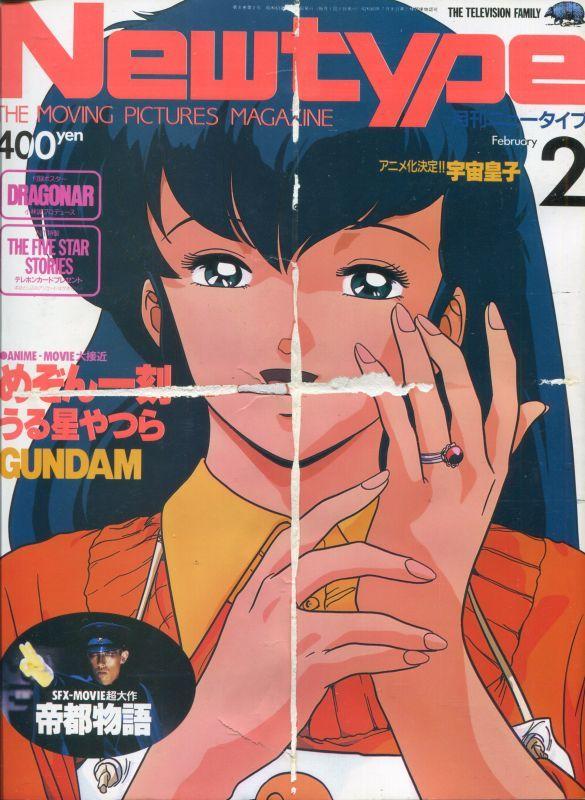 画像1: Newtype月刊ニュータイプ1988年2月号