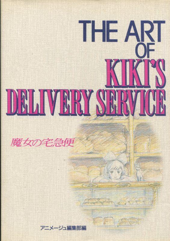 画像1: THE ART OF KIKI'S DELIVERY SERVICE (魔女の宅急便)