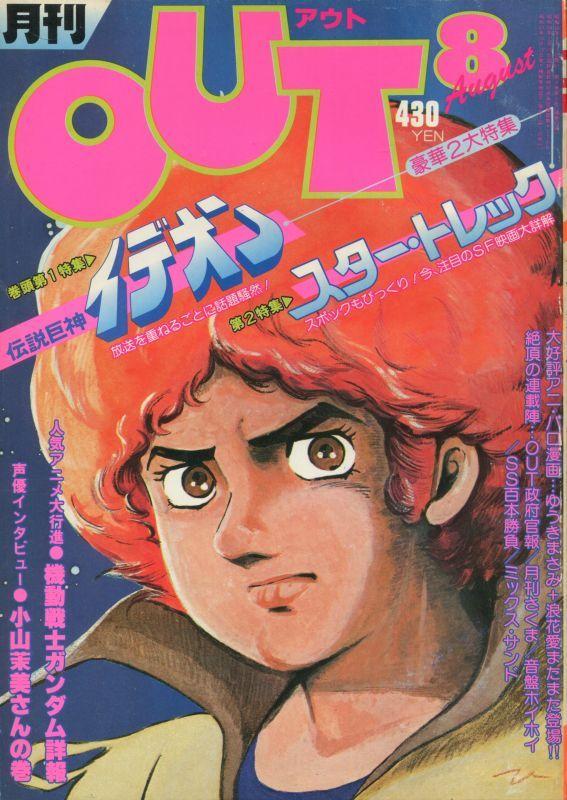 画像1: 月刊アウト(OUT) 昭和55年8月号(1980年)
