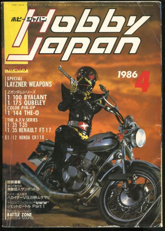 画像1: ホビージャパン 1986年4月号