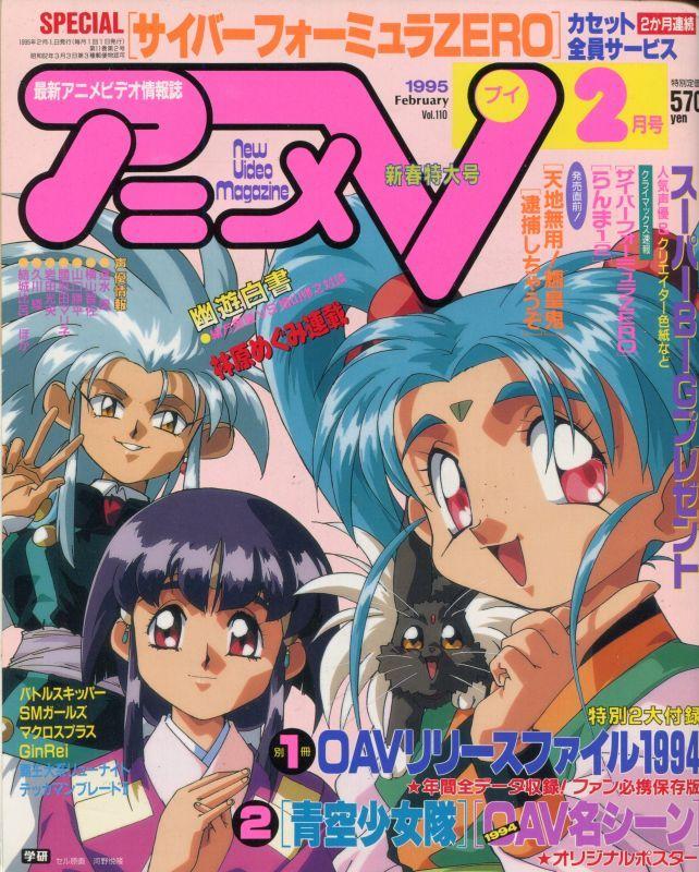 画像1: アニメV 1995年2月号(一部付録付き)