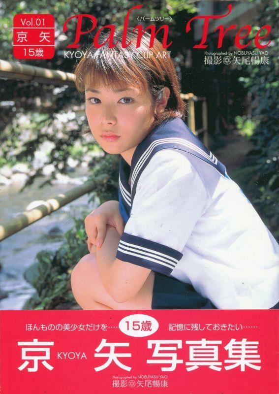 画像1: 京 矢写真集 「パームツリー・01」  15歳