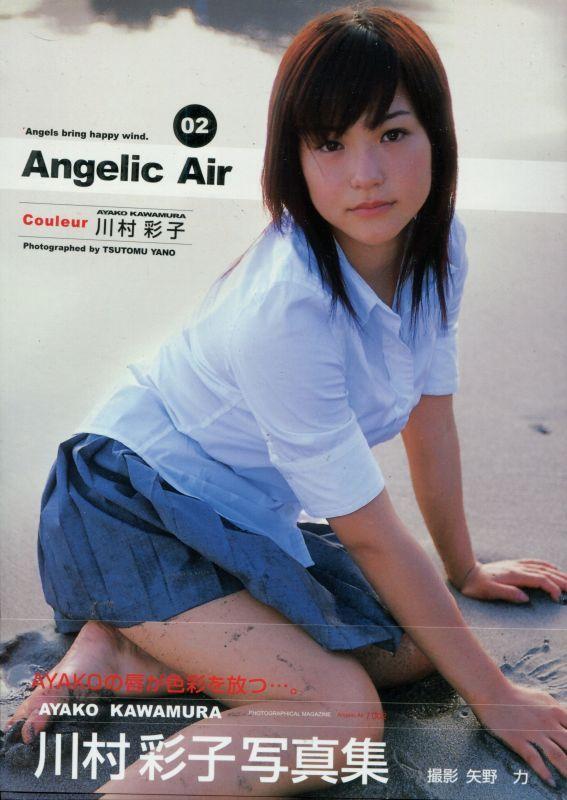 画像1: 川村彩子写真集 「エンジェリック エアー・02」  16歳