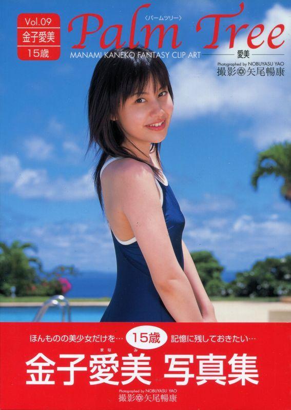 画像1: 金子愛美写真集 「パームツリー・09」  15歳