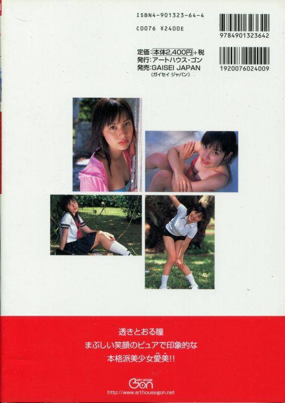 画像2: 金子愛美写真集 「パームツリー・09」  15歳