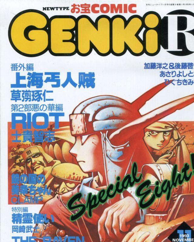 画像1: GENKi R  ニュータイプお宝コミック 1993年11月
