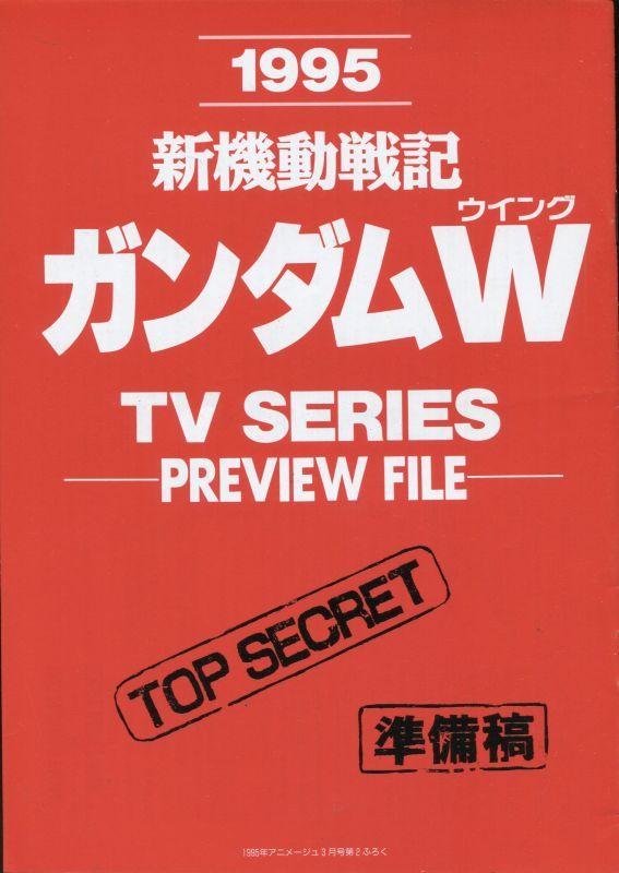 画像1: 1995「新機動戦記ガンダムW」 TV SERIES PREVIEW FILE 準備稿