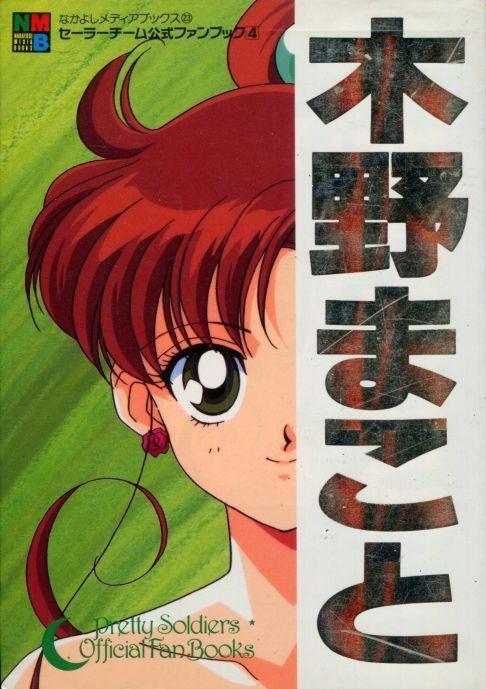 画像3: セーラーチーム公式ファンブック (5冊セット) 美少女戦士セーラームーン