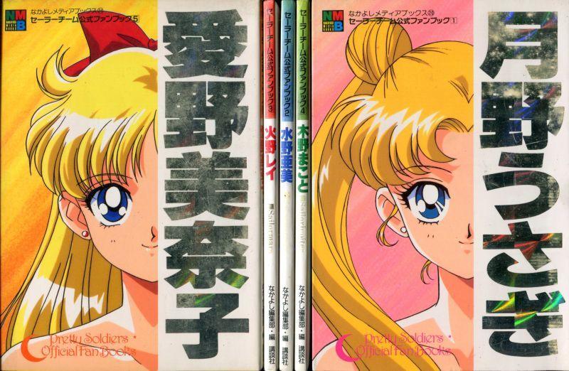 画像1: セーラーチーム公式ファンブック (5冊セット) 美少女戦士セーラームーン