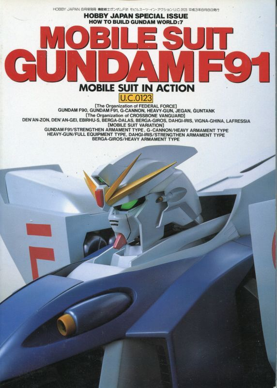 画像1: MOBILE SUIT GUNDAM F91 MOBILE SUIT IN ACTION(機動戦士ガンダムF91)  HOW TO BUILD GUNDAM WORLD 7