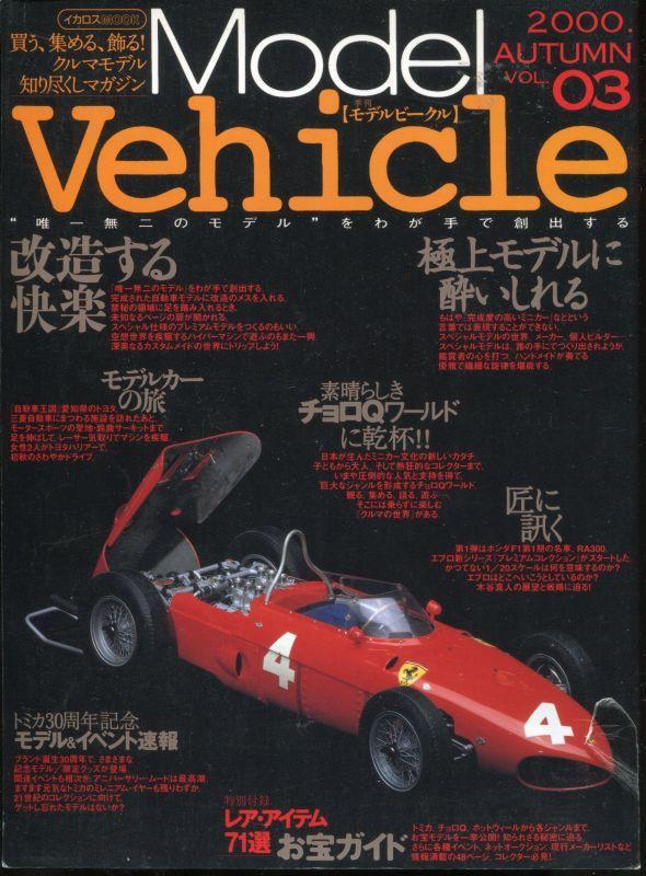 画像1: 季刊モデルビークル vol.03  2000.AUYUMN