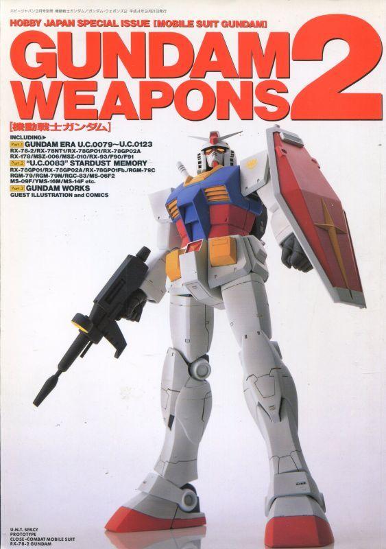 画像1: GUNDAM WEAPONS2 (ガンダム・ウェポンズ)