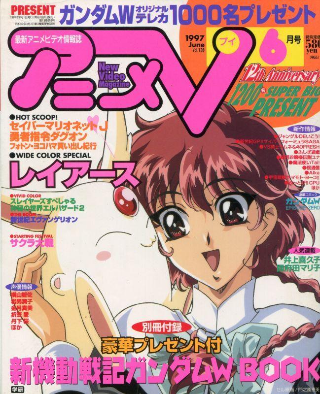 画像1: アニメV 1997年6月号