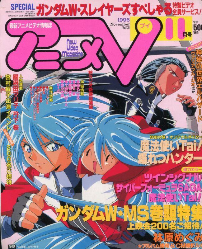 画像1: アニメV 1996年11月号