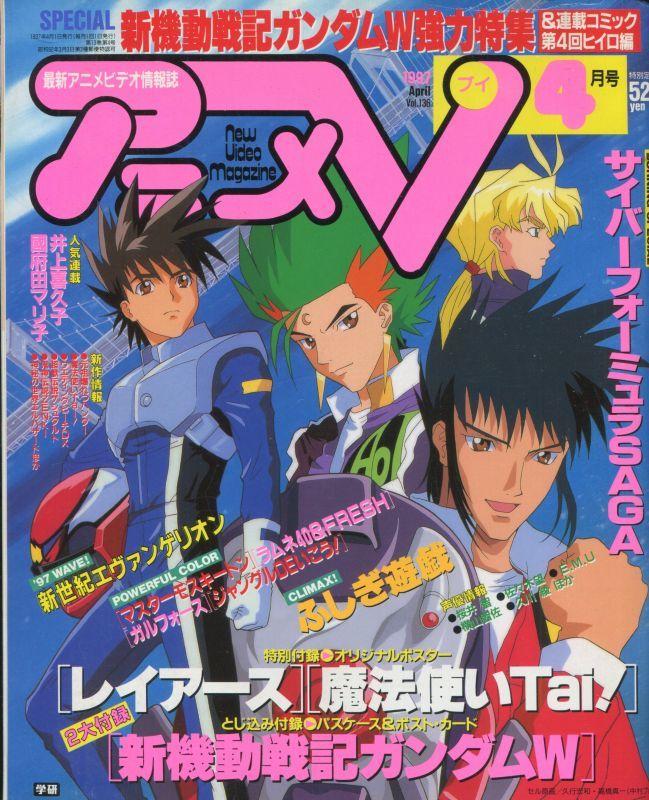 画像1: アニメV 1997年4月号