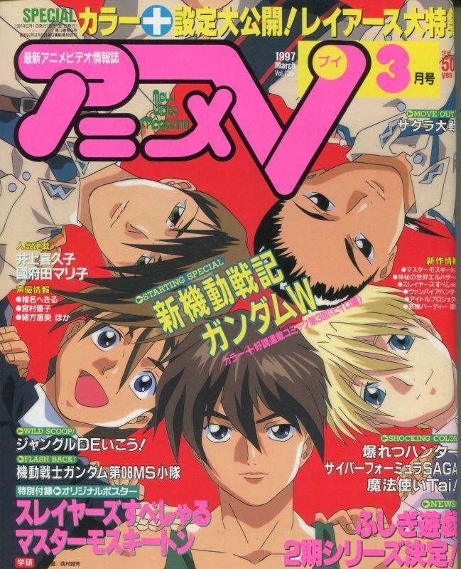 画像1: アニメV 1997年3月号