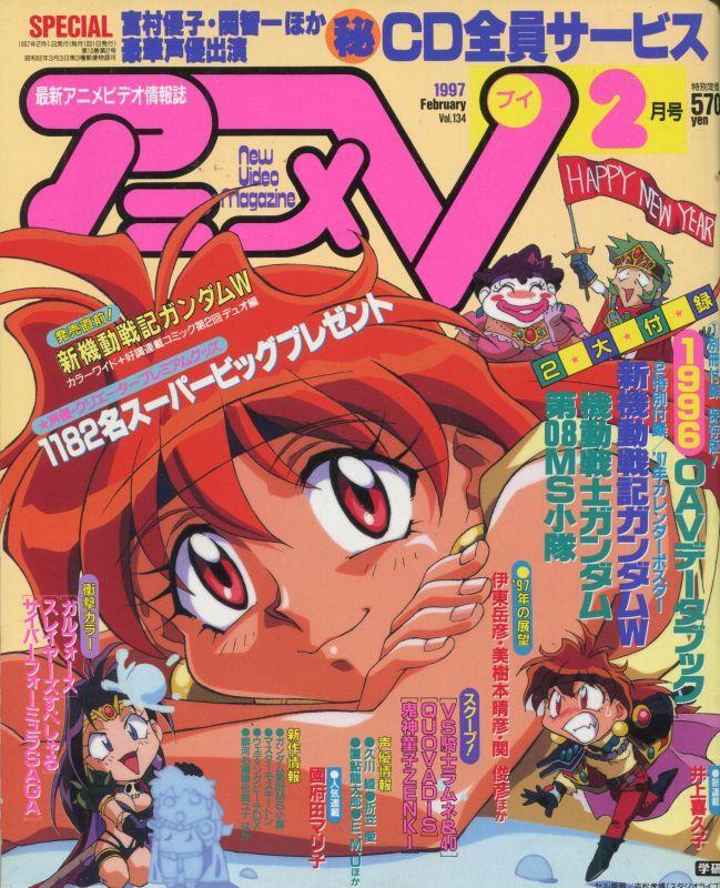 画像1: アニメV 1997年2月号