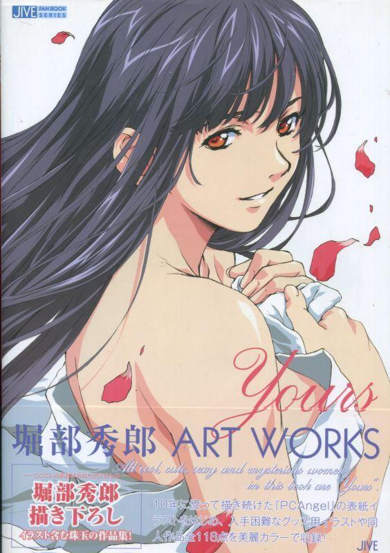 画像1: Yours 堀部秀郎 ART WORKS