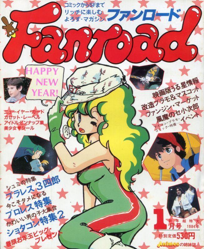 画像1: ファンロード 1984年1月号