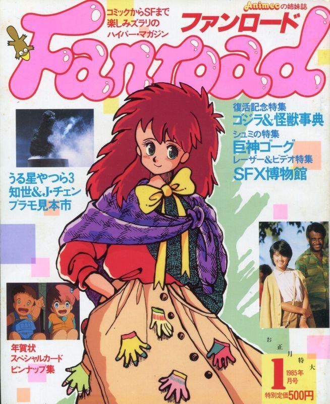 画像1: ファンロード 1985年1月号