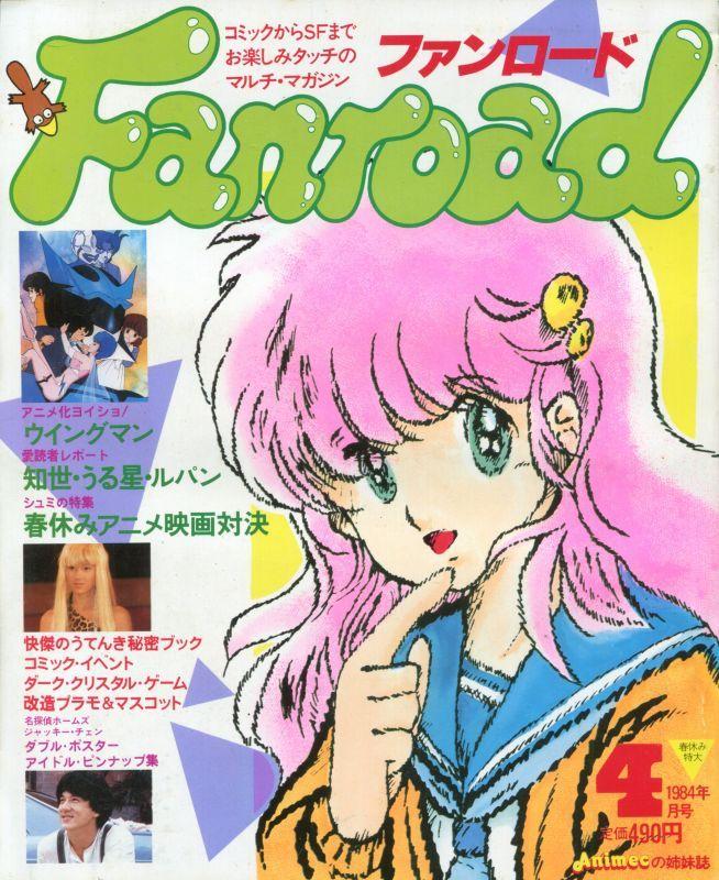 画像1: ファンロード 1984年4月号