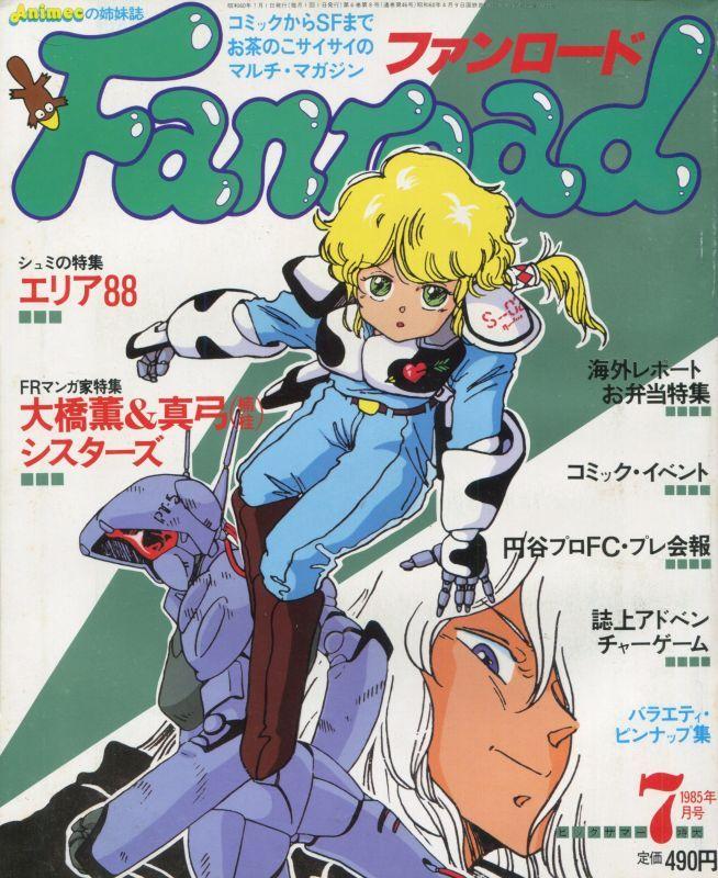 画像1: ファンロード 1985年7月号