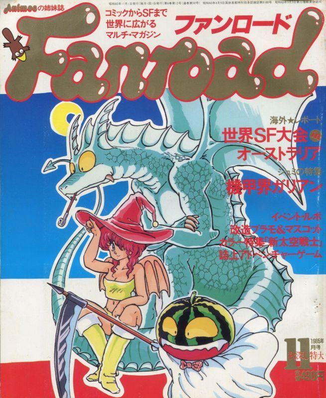 画像1: ファンロード 1985年11月号