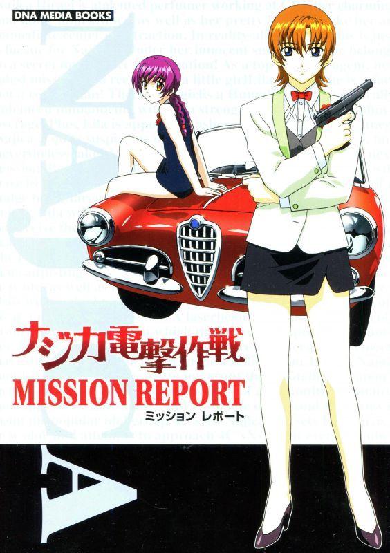 画像1: ナジカ電撃作戦 MISSION REPORT