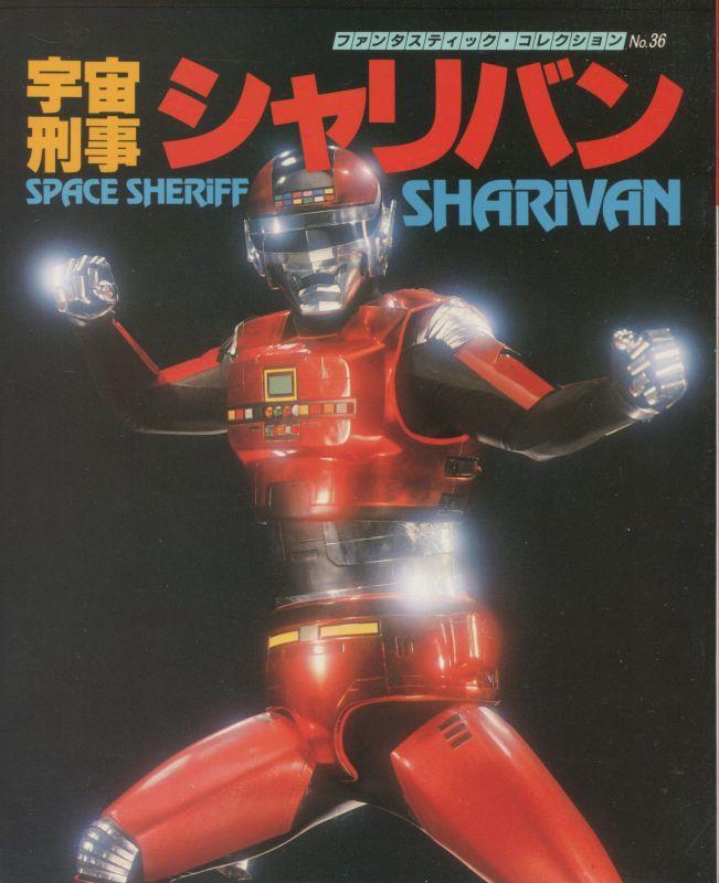 画像1: 宇宙刑事シャリバン  ファンタスティックコレクション