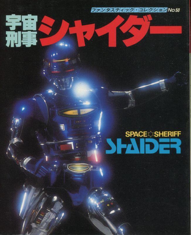 画像1: 宇宙刑事シャイダー  ファンタスティックコレクション