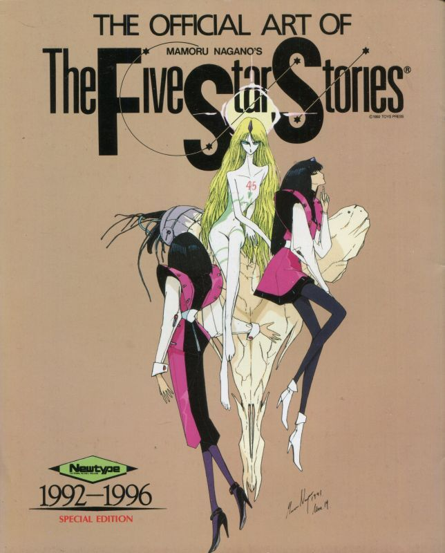 画像1: THE OFFICIAL ART OF The Five Star Stories 1992-1996  永野護