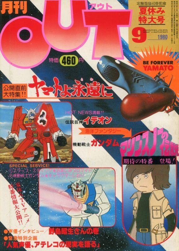 画像1: 月刊アウト(OUT) 昭和55年9月号(1980年)